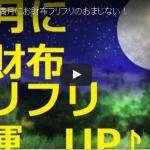 金運アップには満月に財布フリフリ!の動画