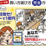 ロト宝くじラッキーブログ「縁起屋えんちゃん」