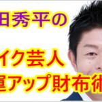 島田秀平のブレイク芸人 金運アップ財布術と私の体験