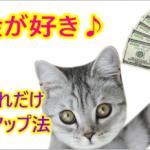 お金がないなら「お金が好き!ただそれだけ」の簡単金運アップ方法
